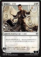 MTG マジック:ザ・ギャザリング 盾魔道士、テヨ(アンコモン) 灯争大戦(WAR-032) | 日本語版 伝説のプレインズウォーカー 白