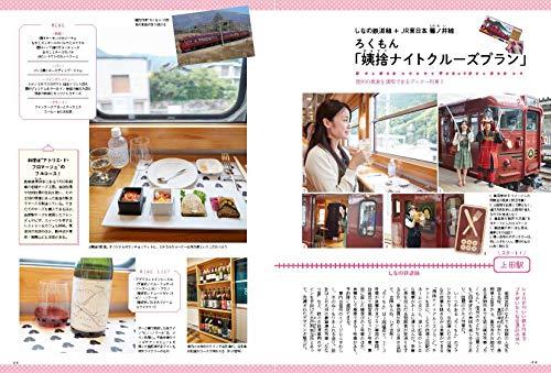 『旅と鉄道 2019年増刊10月号 電車で行く紅葉&温泉の旅』の10枚目の画像