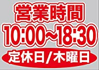 営業時間 (10:00-18:30) 定休日/木曜日 ウィンドウシール 片面 (W420×H297mm) No.63625(受注生産)