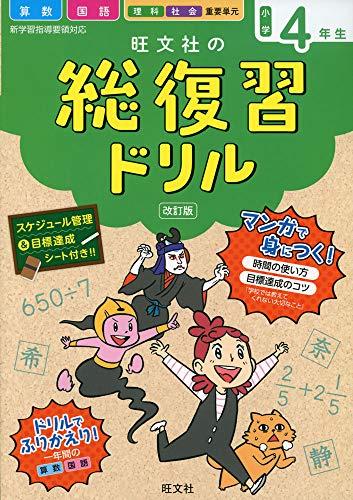 旺文社の総復習ドリル 小学4年生 改訂版の詳細を見る