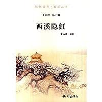 Hangzhou Xixi book Series: Xixi hidden red(Chinese Edition)