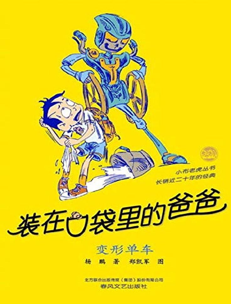 キリスト教症候群パパ装在口袋里的爸爸:第三辑 (Chinese Edition)