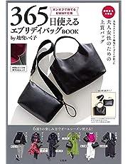 365日使える エブリデイバッグBOOK by地曳いく子 (ブランドブック)