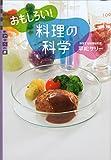 おもしろい! 料理の科学 (世の中への扉)