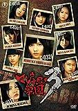 マジすか学園3 DVD BOX(5枚組)[DVD]