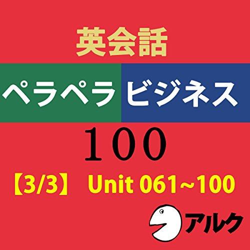 『英会話ペラペラビジネス100 【3/3】 Unit 061~100(アルク/ビジネス英語)』のカバーアート