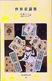 世界童謡集 (冨山房百科文庫42)