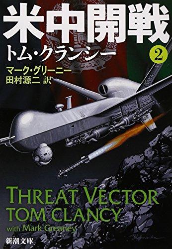 米中開戦 2 (新潮文庫)
