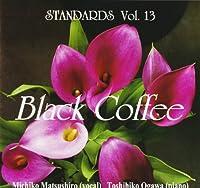スタンダーズ vol.13~ブラック・コーヒー~