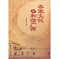 Hakka culture and harmony in Guangxi [Paperback](Chinese Edition)