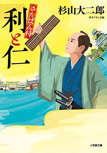 さんばん侍 利と仁 (小学館文庫 J す 2-1 小学館時代小説文庫)