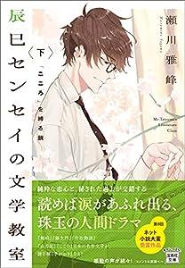 辰巳センセイの文学教室 下 「こころ」を縛る鎖 (宝島社文庫)
