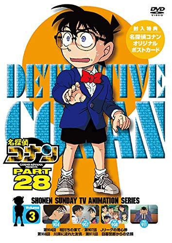 名探偵コナン PART28 Vol.3 [DVD]