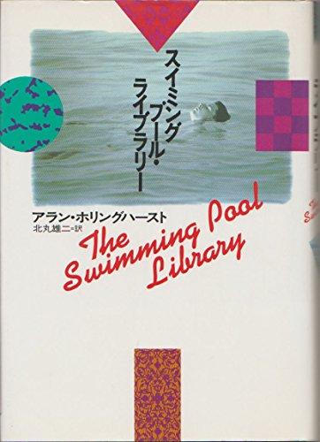 スイミングプール・ライブラリー (Hayakawa novels)