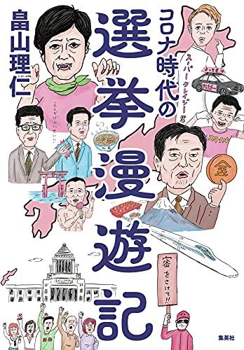 コロナ時代の選挙漫遊記 (集英社ノンフィクション)