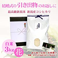 [結婚式の引き出物のお返し]お祝いに贈る新潟米 新潟県産コシヒカリ 3キロ