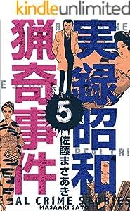 実録昭和猟奇事件 5巻 表紙画像