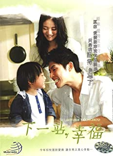Autumn's Concerto Taiwanese Tv Drama Dvd English Subtitle (vol. 1+2 combined completed set) NTSC All Region (7 Dvds)