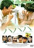 ハハハ [DVD] image