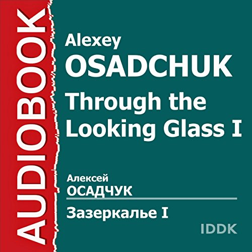 Through the Looking Glass I [Russian Edition] cover art