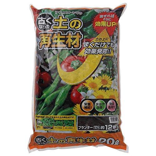 アイリスオーヤマ 再生材 古くなった土の再生材 20L
