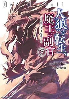 人狼への転生、魔王の副官 ~はじまりの章~ 第07巻
