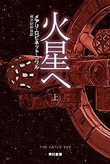 火星へ 上 (ハヤカワ文庫SF)