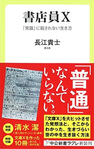 書店員X - 「常識」に殺されない生き方 (中公新書ラクレ)