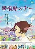 映画「幸福路のチー」DVD[DVD]