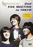 sg WANNA BE+ 2nd FAN MEETING in TOKYO[DVD]