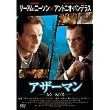 アザーマン ―もう一人の男― [DVD]