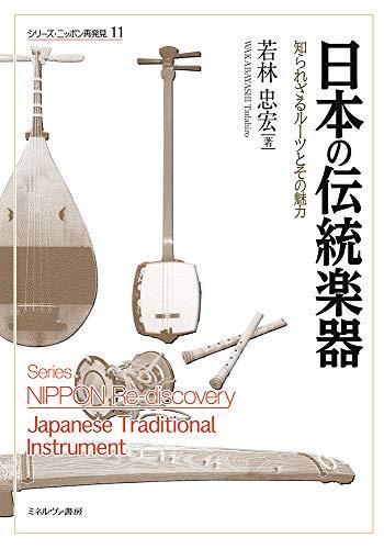 日本の伝統楽器:知られざるルーツとその魅力 (シリーズ・ニッポン再発見 11)