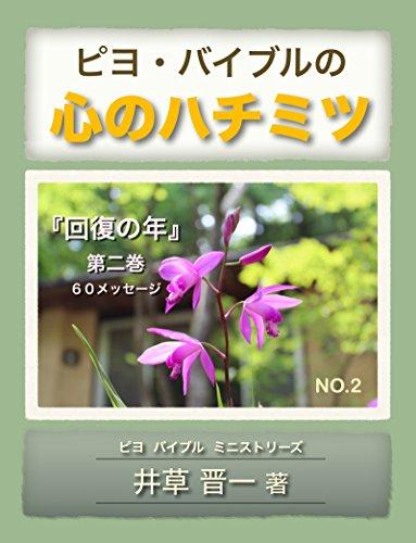 Piyo Bible no Kokoro no Hachimitsu: Kaifukuno Toshi Dainikan (Piyo Bible Books) (Japanese Edition)