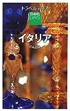 トラベルデイズ イタリア