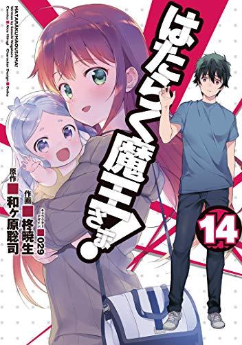 はたらく魔王さま!(14) (電撃コミックス)