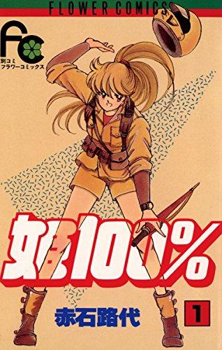 姫100%(1) (フラワーコミックス) - 赤石路代