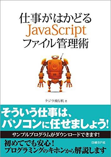 仕事がはかどるJavaScriptファイル管理術