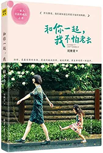 I Fear No Aging Together With You (Chinese Edition)