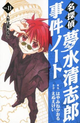 名探偵夢水清志郎事件ノート(11) 人形は笑わない (KCデラックス なかよし) - えぬえ けい, はやみね かおる