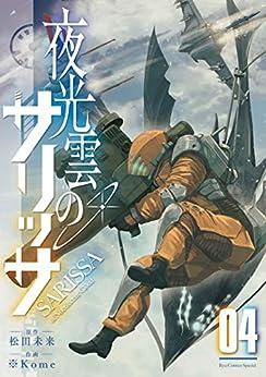 [松田未来, ※Kome]の夜光雲のサリッサ(4)【電子限定特典ペーパー付き】 (RYU COMICS)