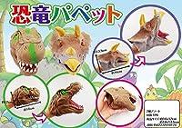恐竜パペット 2種類1セット 恐竜 おもちゃ 人形劇 手人形