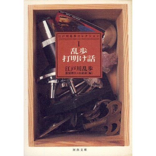 乱歩打明け話 (河出文庫―江戸川乱歩コレクション)