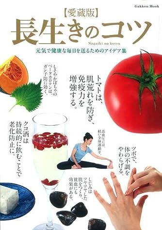 〔愛蔵版〕長生きのコツ: 元気で健康な毎日を送るためのアイデア集 (Gakken Mook)