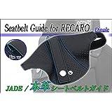 [JADE]本革シートベルトガイドfor レカロSR-7_SR-7F/JSG-104用(パンチング×ブラック&ブルー)【プロテクター・補修・保護】