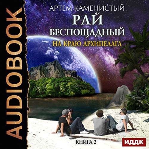 Paradise Is Ruthless II. At the Edge of the Archipelago (Russian Edition) Titelbild