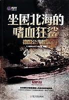 (大舰队丛书) 坐困北海的嗜血狂鲨——德国公海舰队