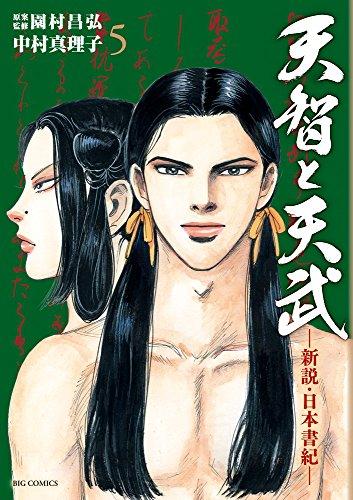 天智と天武-新説・日本書紀- (5) (ビッグコミックス)