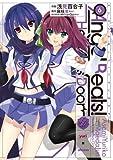 Angel Beats! (6) Heaven's Door (電撃コミックス)