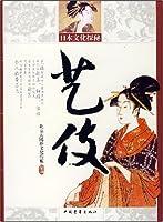 日本文化探秘艺伎
