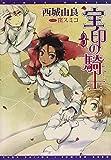 宝印の騎士 (3) (ウィングス文庫)